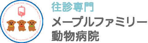 往診専門 メープルファミリー動物病院 | 名古屋
